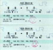 Fujibusa_ticket