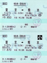 Hayabusa_ticket