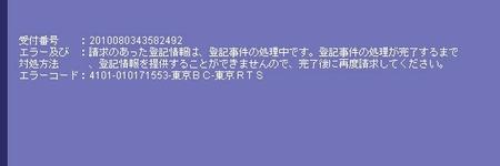 Toukijouhou_error