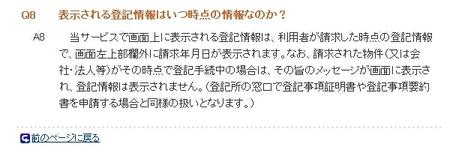 Toukijouhou_q8