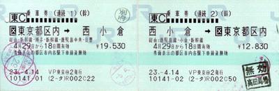 Yakushimat1