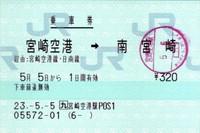 Yakushimat2