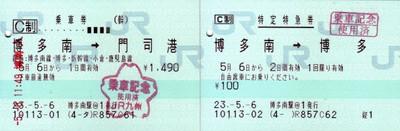 Yakushimat3