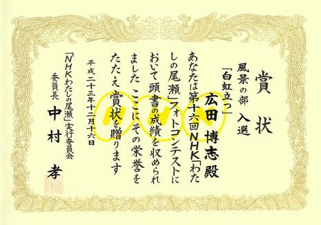 Shojo_111216