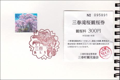 Stamp_miharu_h240501