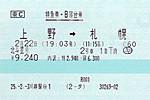 Hokutosei_130222
