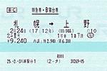 Hokutosei_130224