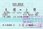 Hokutosei_130225