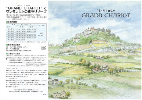 Grand_chariot_19971