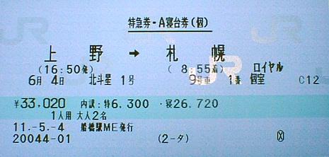 990604_hokutoseiticket